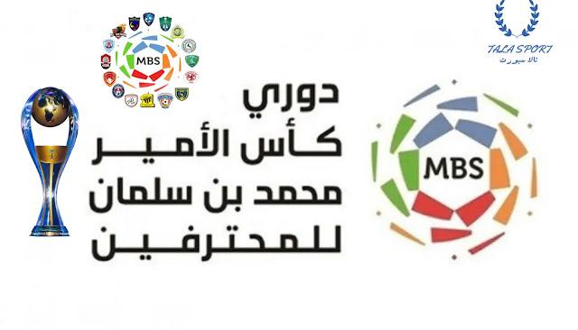 مواعيد مباريات الجولة الرابعة في الدوري السعودي للمحترفين 2021-2022