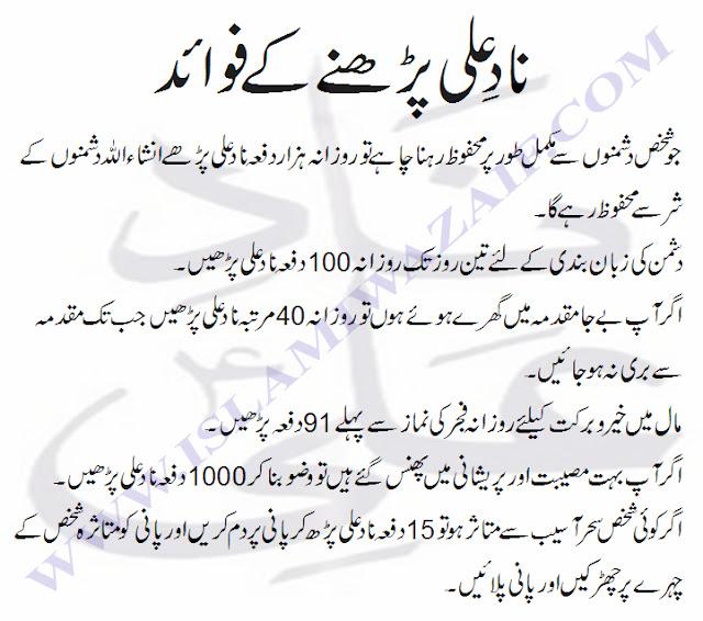 Nade Ali Parhne Ke Fawaid