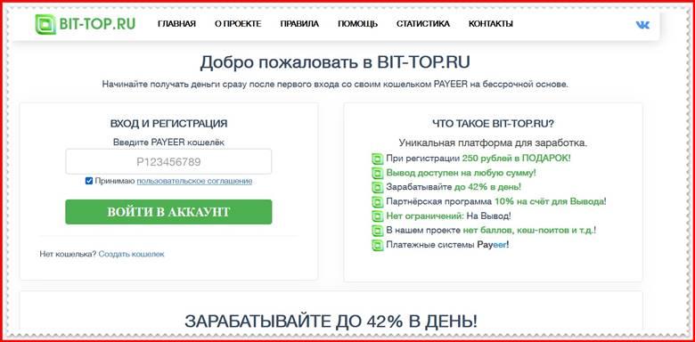 Мошеннический сайт bit-top.ru – Отзывы, развод, платит или лохотрон? Мошенники