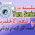 Yara Series For Prep 1 Term 2 مذكرة روعة لا تفوتك
