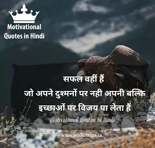 best motivational quotes in hindi for success, network marketing success quotes in hindi, motivational quotes images for success in hindi, success inspirational quotes in hindi, success quotes images in hindi, best quotes in hindi for success, quotes about success in hindi, life success quotes hindi, hindi quotes for success, inspirational quotes for success in hindi, motivational quotes in hindi on success images download, short success quotes in hindi