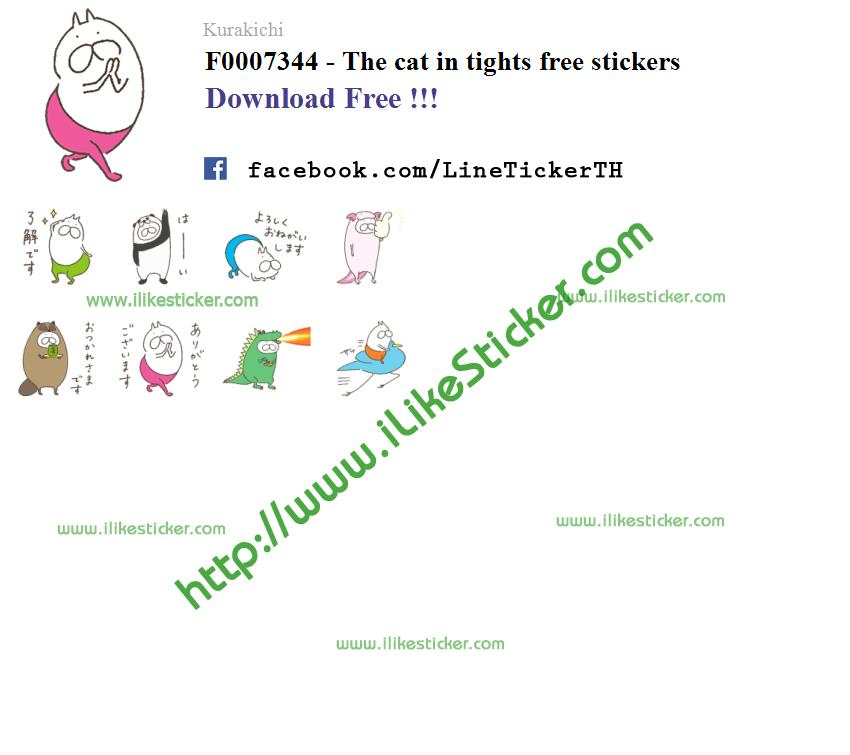 The cat in tights free stickers