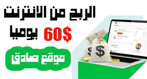 موقع صادق الربح من الانترنت 60$ يوميا من مشاهدة الاعلانات - ربح المال من الهاتف للمبتدئين 2021