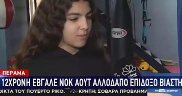 Πέραμα: 12χρονη  έδειρε Αλγερινό που προσπάθησε να την κακοποιήσει (βίντεο)