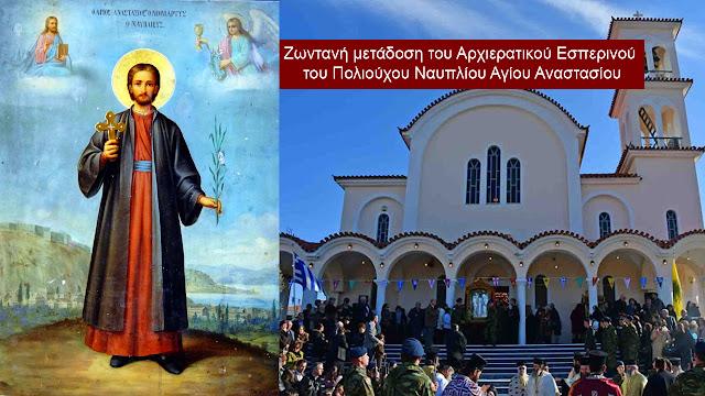Ζωντανή μετάδοση του Αρχιερατικού Εσπερινού του Πολιούχου Ναυπλίου Αγίου Αναστασίου (βίντεο)