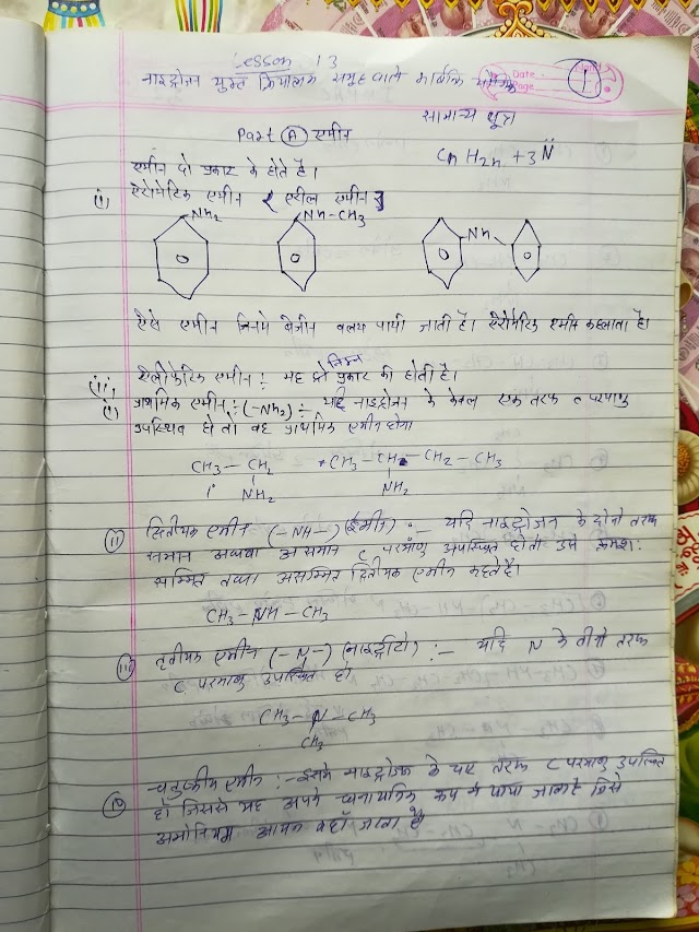 Organic Compounds Containing Nitrogen 12th Class Chemistry Notes In Hindi Pdf | Important Questions 2021 | Download 12th Class Chemistry Notes In Hindi Pdf | नाइट्रोजन वाला कार्बनिक यौगिक(एमिन) chapter no 13