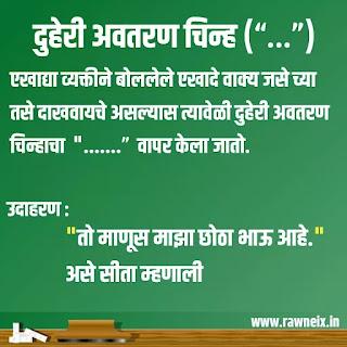 Duheri Avataran Chinh In Marathi