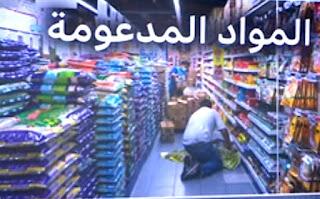 شجار كبير على علبة حليب في لبنان
