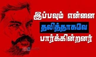 Thol. Thirumavalavan Interview at IBC Tamil