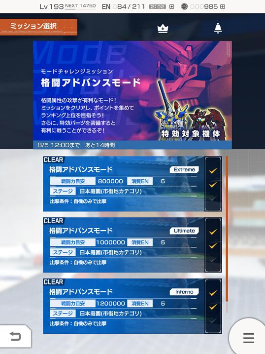 ブレイカー 力 ガンダム モバイル 戦闘 【無課金】戦闘力を上げる方法 ガンダムブレイカーモバイル
