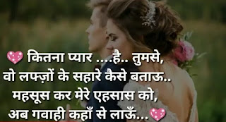 Love Shayari for Gf,Love Shayari for Gf in hindi,cute Love Shayari for Gf