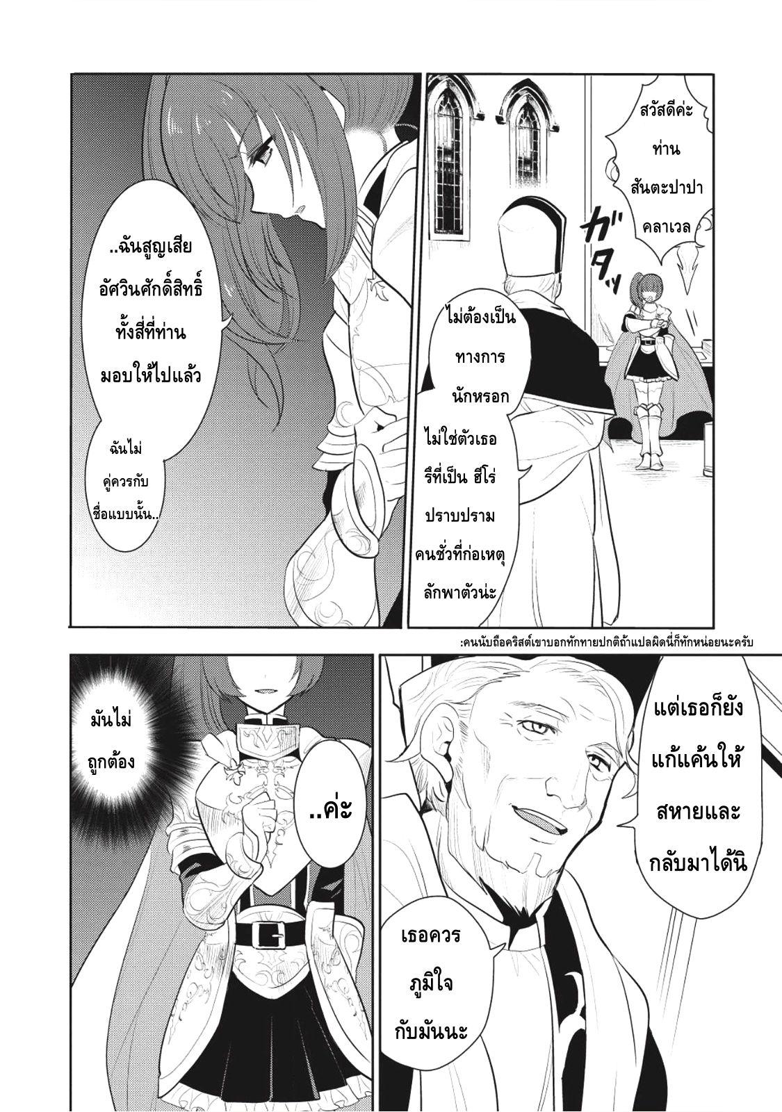 อ่านการ์ตูน Maou no Ore ga Dorei Elf wo Yome ni Shitanda ga Dou Medereba Ii ตอนที่ 4 หน้าที่ 34
