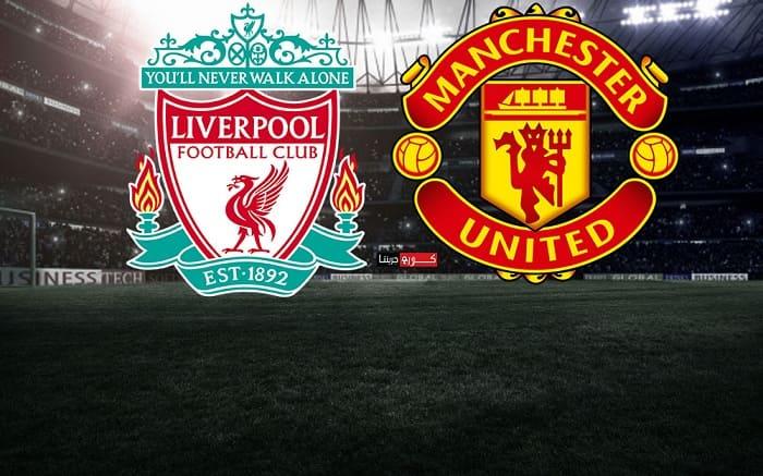 موعد مباراة اليوم ليفربول ومانشستر يونايتد اليوم فى الدورى الأنجليزى الأحد 19 يناير 2020 والقنوات الناقلة