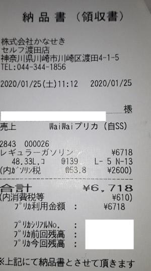 (株)かなせき 渡田SS 2020/1/25 のレシート