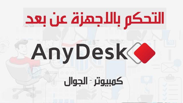 برنامج اني ديسك للتحكم بالاجهزة عن بعد, تحميل برنامج اني ديسك,تنزيل برنامج اني ديسك,تحميل تطبيق اني ديسك,تنزيل تطبيق اني ديسك,تحميل برنامج AnyDesk ,تحميل AnyDesk ,تحميل تطبيق AnyDesk ,تنزيل برنامج AnyDesk ,AnyDesk تحميل