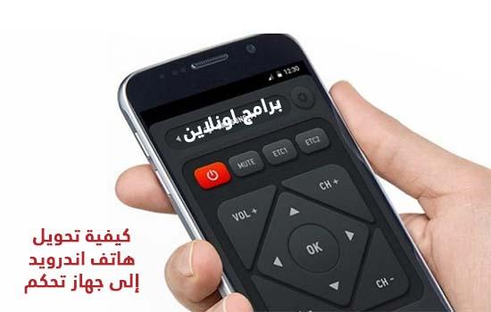 كيفية تحويل هاتف اندرويد إلى جهاز تحكم عن بعد