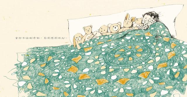 """Página del cuento ilustrado """"Cuando no estás aquí"""" editado por la editorial de Taiwan Grimm Press"""