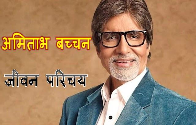 Birthday Special: Amitabh Bachchan Biography – अमिताभ बच्चन का जीवन परिचय