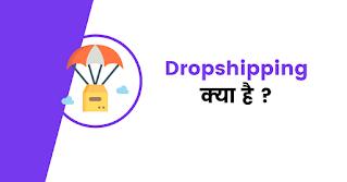 dropshipping-kya-hai