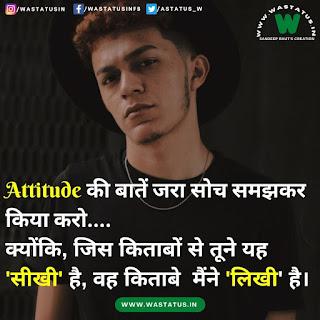 boys attitude status in hindi बॉयज ऐटिटूड स्टेटस इन हिंदी