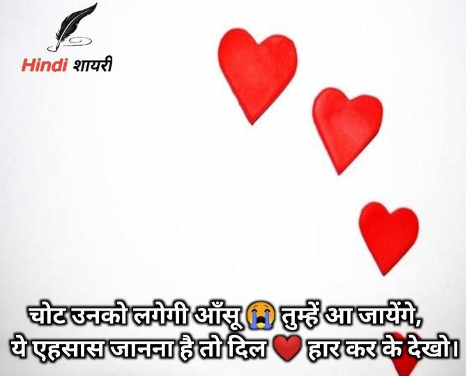 meri maut shayari in hindi sad love death sms