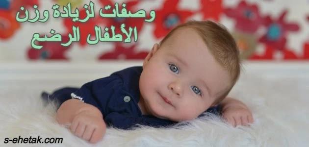 وصفات لزيادة وزن الأطفال الرضع