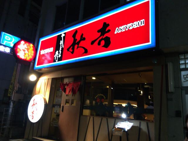 秋吉 後楽園店 外観