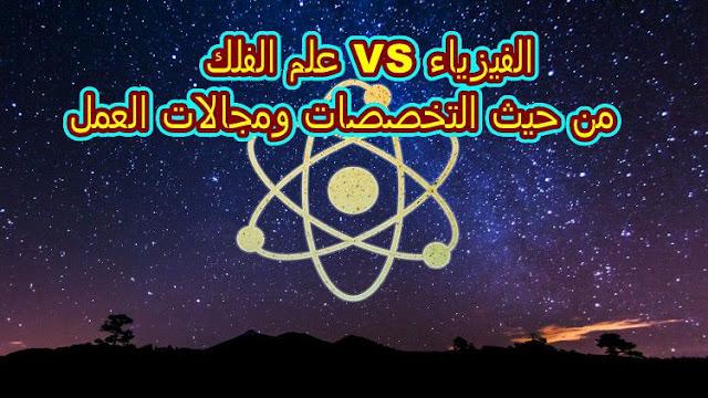 الفيزياء VS علم الفلك: ما الذي يجب عليك أن تدرسه؟