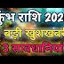 15 अक्टूबर के दिन कन्या राशि पर बना कलयुग का पहला राजयोग, पैसे गिनते गिनते थक जाएंगे