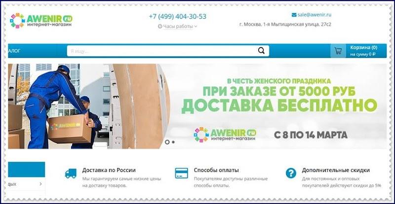 Мошеннический сайт awenir.ru – Отзывы о магазине, развод, обман, мошенники!