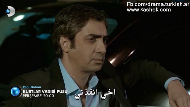 مسلسل وادي الذئاب الجزء العاشر إعلان الحلقة 69 + 70 مترجمة للعربية