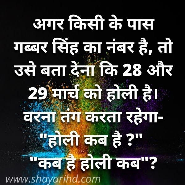 Holi Shayari for Wishing Friends