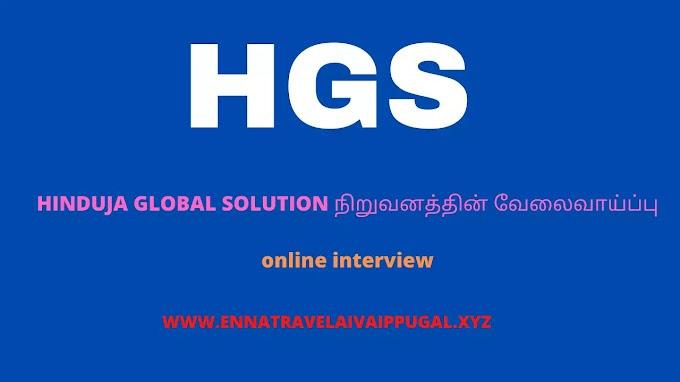 HINDUJA GLOBAL SOLUTION நிறுவனத்தின் வேலைவாய்ப்பு /online interview