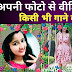 photo se video kaise banate hain, photo Se video banane ke tarike, photo Se video kaise banaye song ke sath