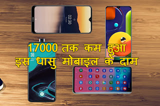 flagship smartphone at cheap price,nokia,oppo,price cut down,Samsung,smartphone,smartphone price cut down