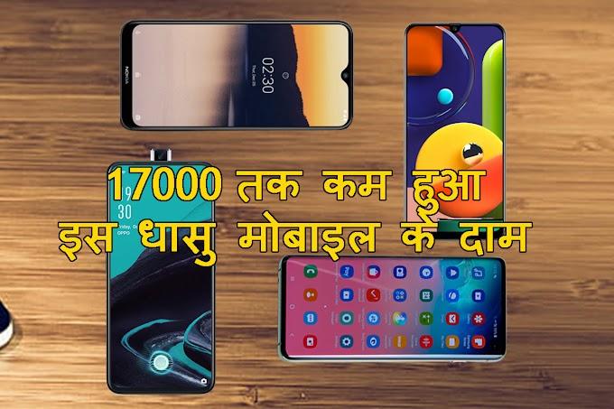 17 हजार रुपये तक कम हुए ये धमाकेदार स्मार्टफोन