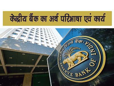 केन्द्रीय बैंक क्या है   केन्द्रीय बैंक की परिभाषा  केन्द्रीय बैंक की आवश्यकता  केन्द्रीय बैंक के कार्य  Functions of Central bank