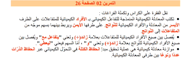حل تمرين 2 ص 26 فيزياء 3 متوسط
