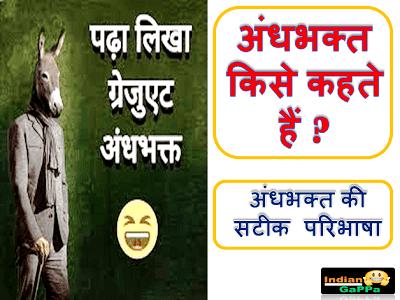 अंधभक्त किसे कहते हैं - Andh Bhakt Kise Kahate Hain सटीक जवाब यहाँ मिलेगा