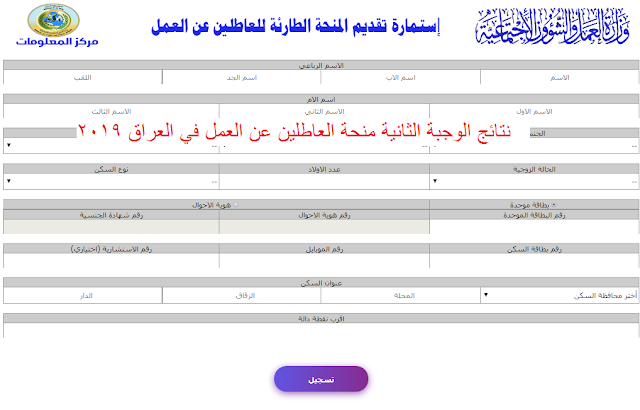 نتائج الوجبة الثانية منحة العاطلين عن العمل في العراق 2019 بواقع 175 الف دينار عبر موقع وزارة العمل العراقية رابط مباشر