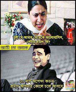 Bengali funny Facebook status