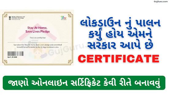 Corona લોકડોઉન નું પાલન કર્યા નું certificate મેળવો - @pledge.mygov.in/stayathome