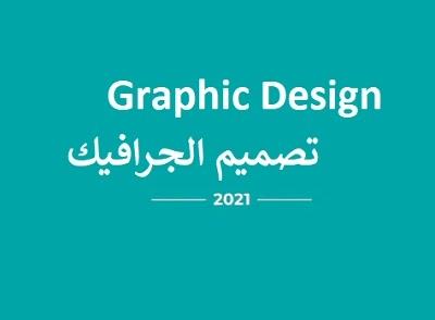تصميم الجرافيك وأفضل 5 برامج للتصميم
