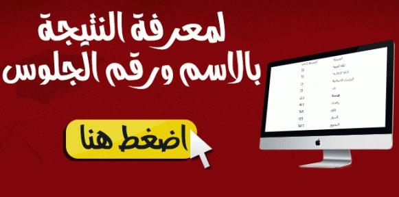 نتيجة الشهادة الابتدائية 2017 التيرم الأول محافظة القاهرة