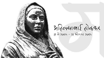अहिल्याबाई होळकर | Ahilyabai Holkar