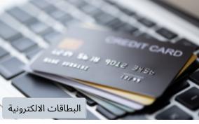 البطاقات الالكترونية