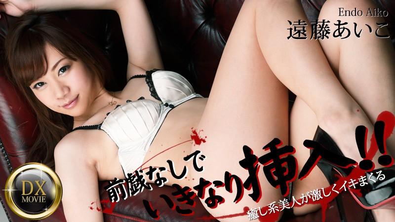Aiko Endo 083016_680