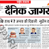 Today News Hindi Dainik Jagran Newsepaper FREE PDF Download - 15th OCtober 2020