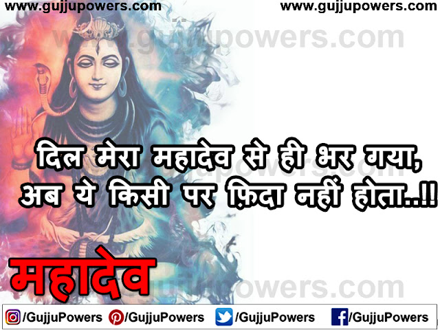 mahadev shayari photo
