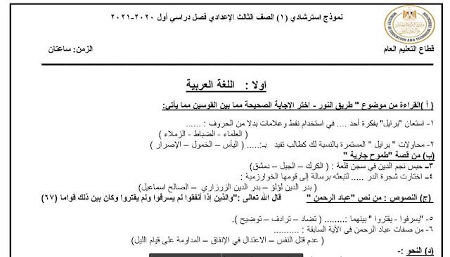 نماذج الوزارة الاسترشادية امتحانات متعددة التخصصات للصف الثالث الاعدادى الترم الاول2021